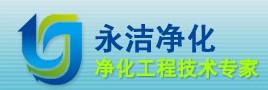 深圳市永洁净化工程有限公司最新招聘信息