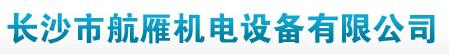 长沙市航雁环保设备有限公司