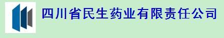 四川省民生药业有限责任公司