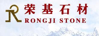深圳市荣基石材有限公司