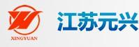 江苏元兴电线电缆制造有限公司