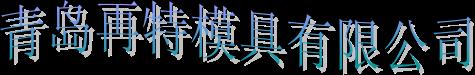 青岛再特模具有限公司
