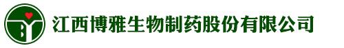 江西博雅生物制药股份有限公司