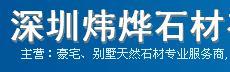 深圳市炜烨石材有限公司