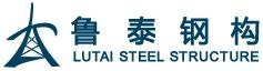 青岛鲁泰钢结构有限公司