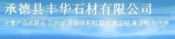 承德县丰华石材有限公司