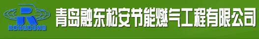 青岛融东松安节能燃气工程有限公司