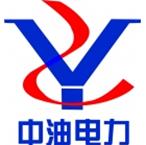 河南中油電力設計工程有限公司