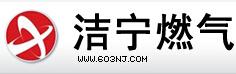 南京洁宁燃气有限公司