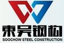 常州东吴钢结构网架有限公司