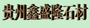 贵州鑫盛隆石材有限公司最新招聘信息