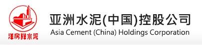 亚洲水泥(中国)控股公司