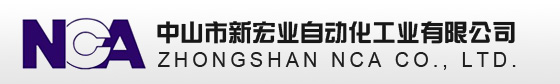 中山市新宏業自動化工業有限公司