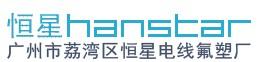 广州市恒星电线氟塑有限公司