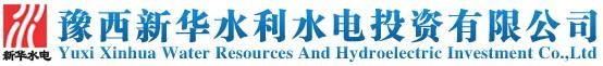 豫西新華水利水電投資有限公司