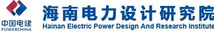 海南电力设计研究院