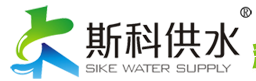 长沙斯科供水设备有限公司