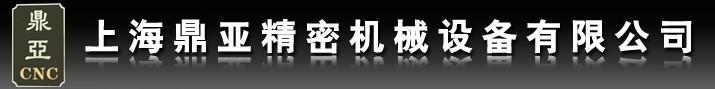 上海鼎亚精密机械设备有限公司-最新招聘信息