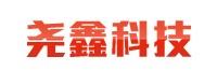 合肥尧鑫数控科技有限公司