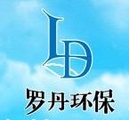 上海罗丹环保工程有限公司