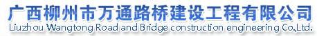 广西柳州市万通路桥建设工程有限公司