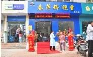 安阳市文峰区矫视堂眼镜店