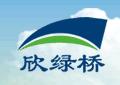 安徽欣绿桥环保咨询服务有限公司