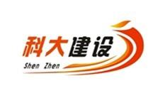 深圳市科大建设工程有限公司