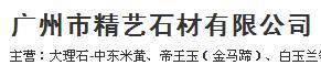 广州市精艺石材有限公司