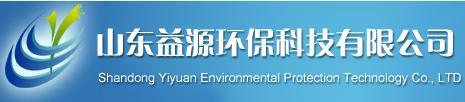 山东益源环保科技有限公司