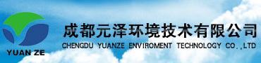 成都元泽环境技术有限公司