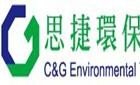 思捷环保科技(东莞)有限公司