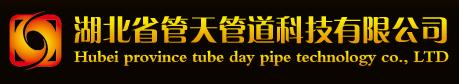 湖北省管天管道科技有限公司