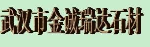 武汉市金诚瑞达石材有限公司