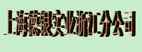 上海德银实业有限公司浙江分公司