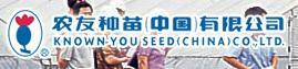 农友种苗(中国)有限公司