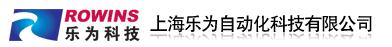 上海乐为自动化科技有限公司