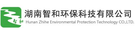 湖南智和环保科技有限公司最新招聘信息