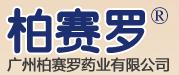 广州柏赛罗药业有限公司