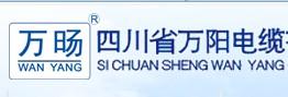 四川省万阳电缆有限公司