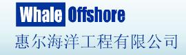 深圳市惠尔凯博海洋工程有限公司