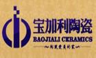 湖北宝加利陶瓷有限公司最新招聘信息