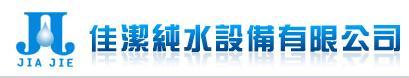 东莞市佳洁纯水设备有限公司最新招聘信息