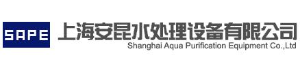 上海安昆水处理设备有限公司