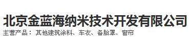 北京金蓝海纳米技术开发有限公司