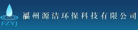 福州源洁环保科技有限公司最新招聘信息
