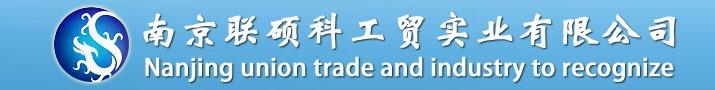南京联硕科工贸实业有限公司