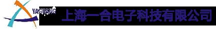 上海一合电子科技有限公司