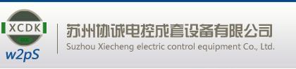 苏州协诚电控成套设备有限公司