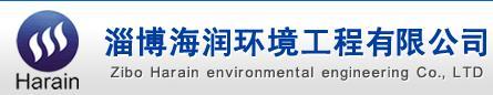 淄博海润环境工程有限公司